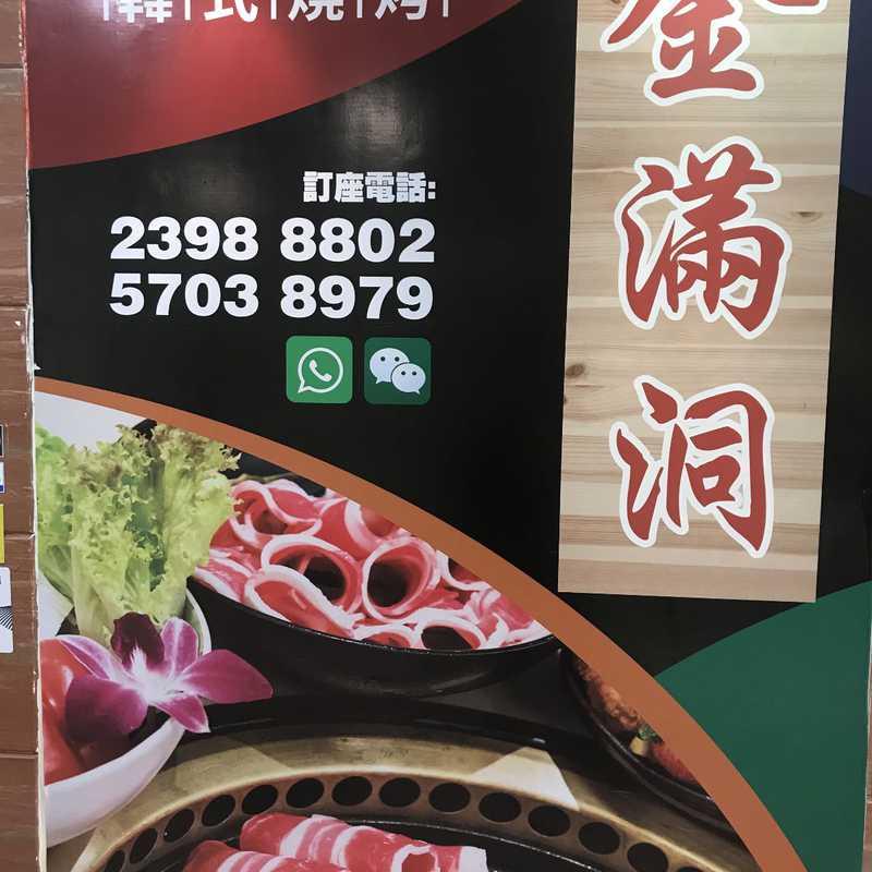 Kim Mun Dong Korean Restaurant
