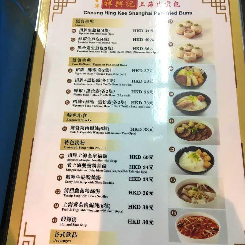 Cheung Hing Kee Shanghai Pan Fried Buns