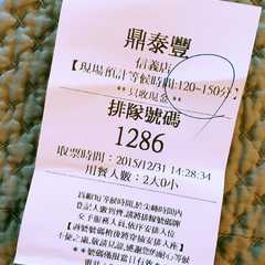 Din Tai Fung - Xinyi / 鼎泰豐 - 信義店