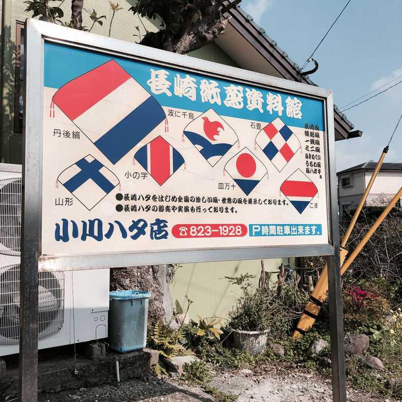 小川凧店(おがわハタてん)