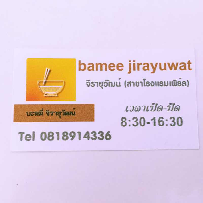 Lunch at Bamee Jirayuwat