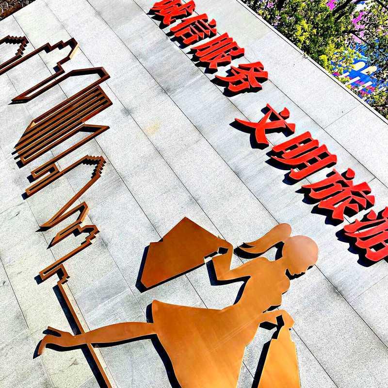 Jing'an Sculpture Park
