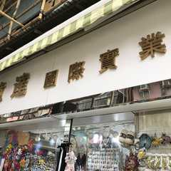 Hong Kong   POPULAR Trips, Photos, Ratings & Practical Information