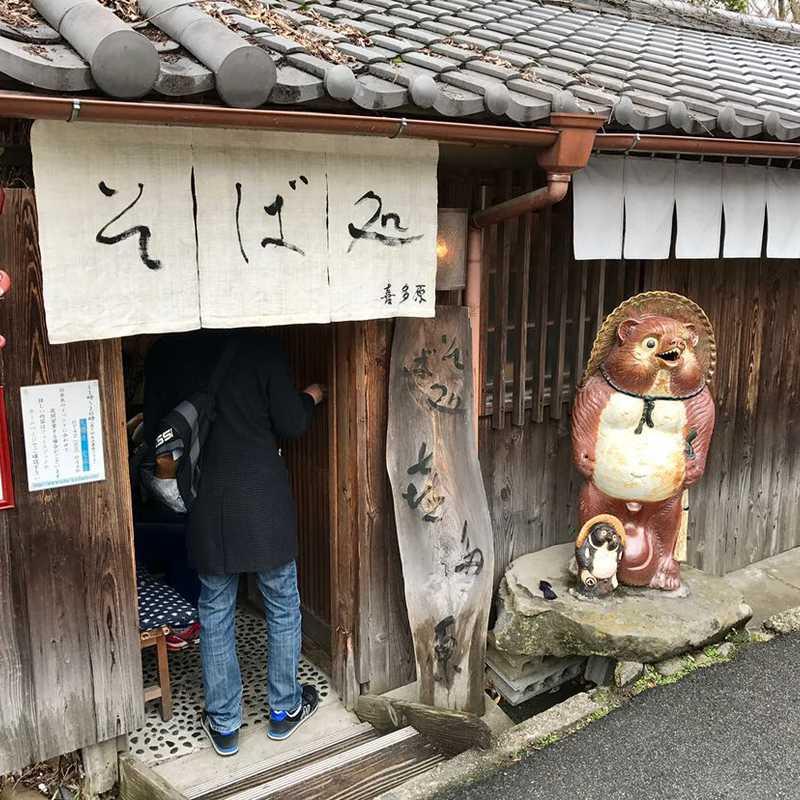 Lunch at Kitahara Soba