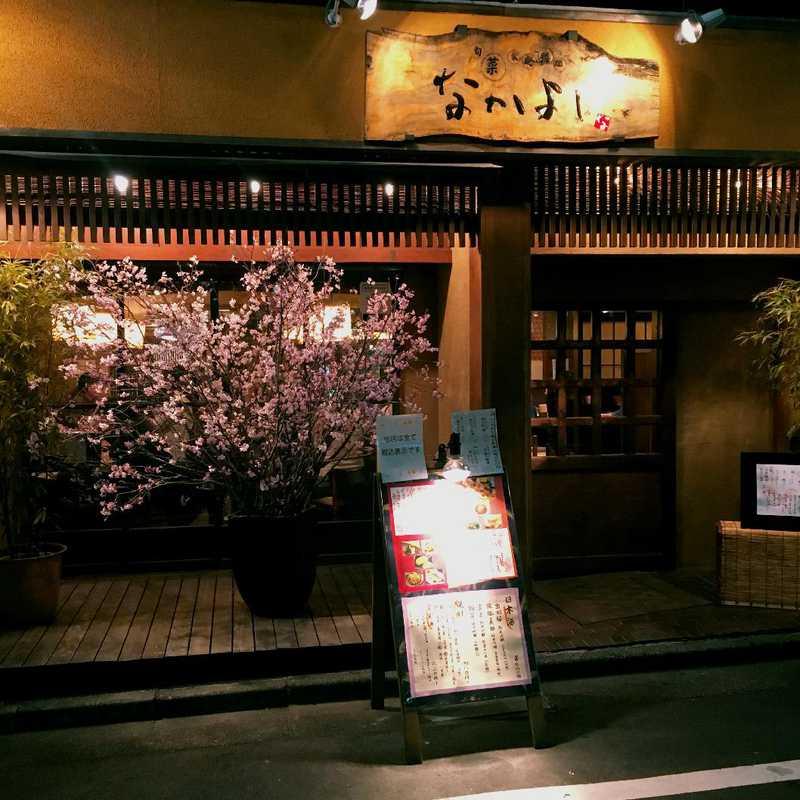 Dinner at Nakayoshi