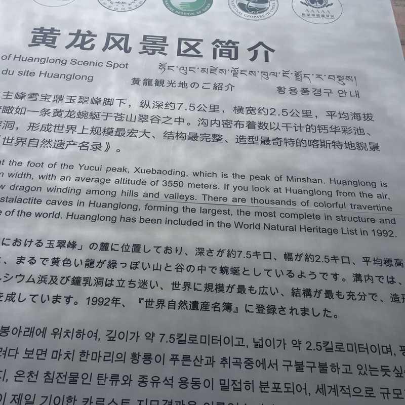Huanglong Service Center