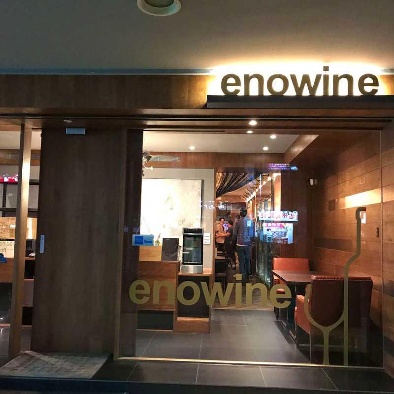 enowine 葡萄酒沙龍