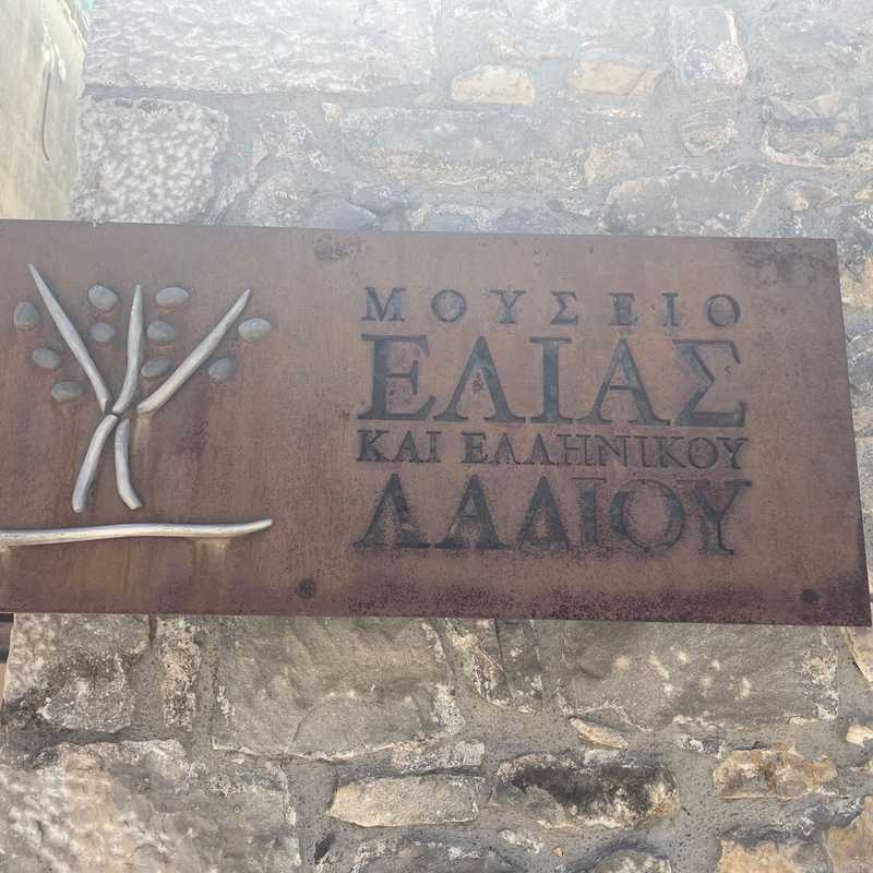 Museum of the Olive and Greek Olive Oil