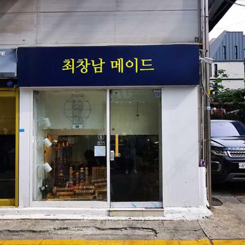 Apgujeong-ro 50-gil, Apgujeong-dong, Gangnam-gu