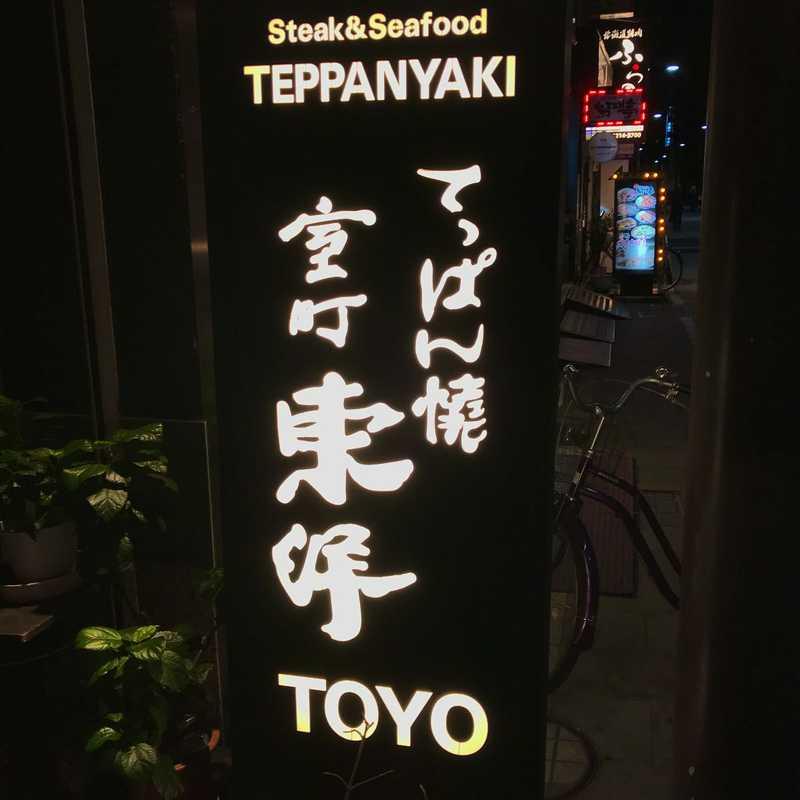 Teppanyaki TOYO