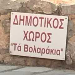 Avgonima / Αυγώνυμα Χίου