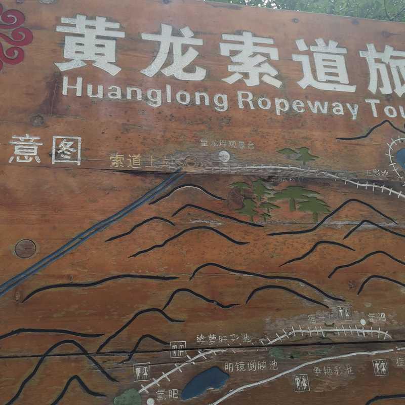 Huanglong