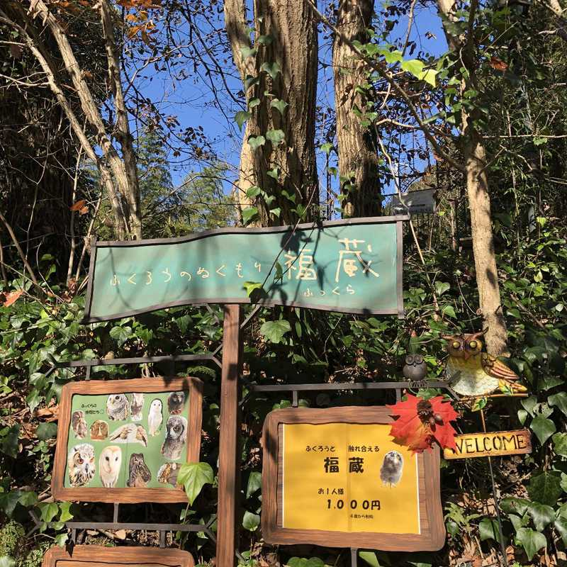 ぬくもりの森 レストラン・ドゥスール