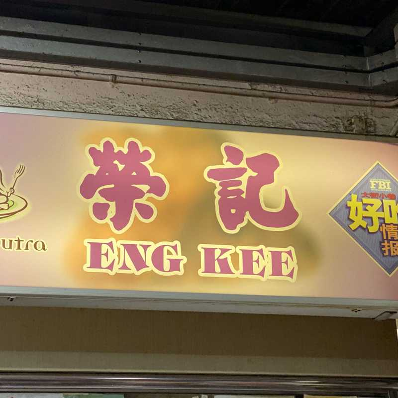 Eng Kee: Famous Chicken Wings