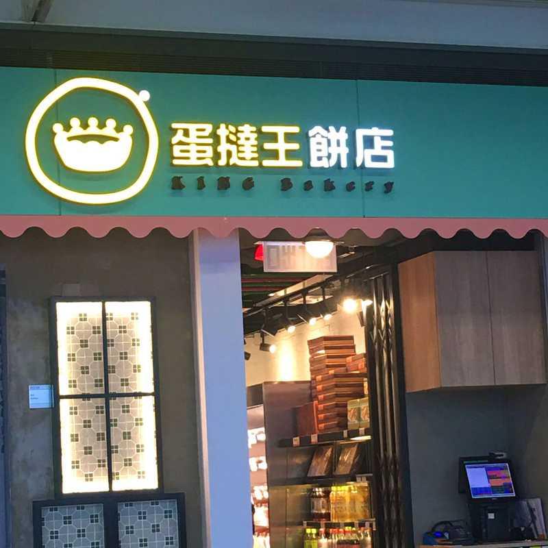 King Bakery