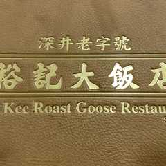 Yui Kae BBQ Goose - Photos by Real Travelers, Ratings, and Other Practical Information