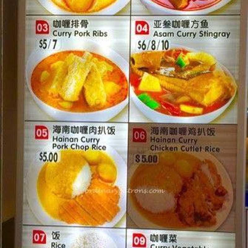 Hai Nan Hometown Curry