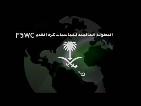 F5wc Saudi Arabia