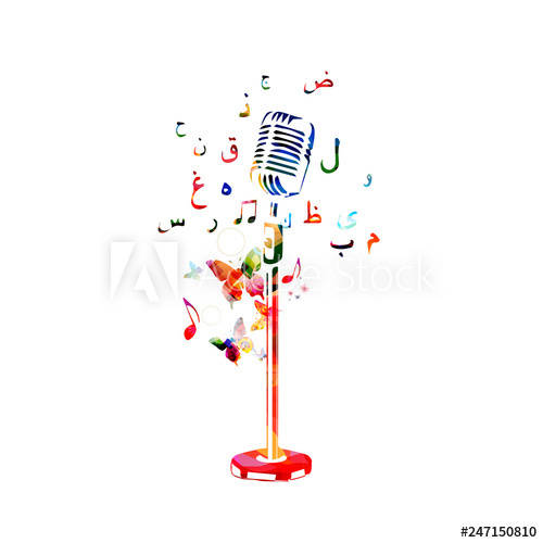 Islamic Karaoke