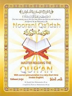 Al-Qaidah Al-Nooraniah