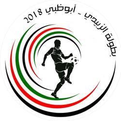 بطولة الزبيدي لكرة القدم 2018