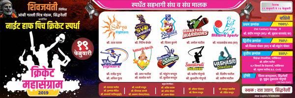 Cricket Mahasangram 2019