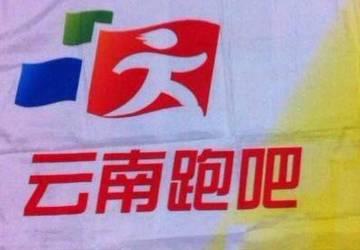 Yunnan runner
