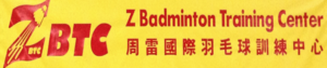 Z Badminton Training Center
