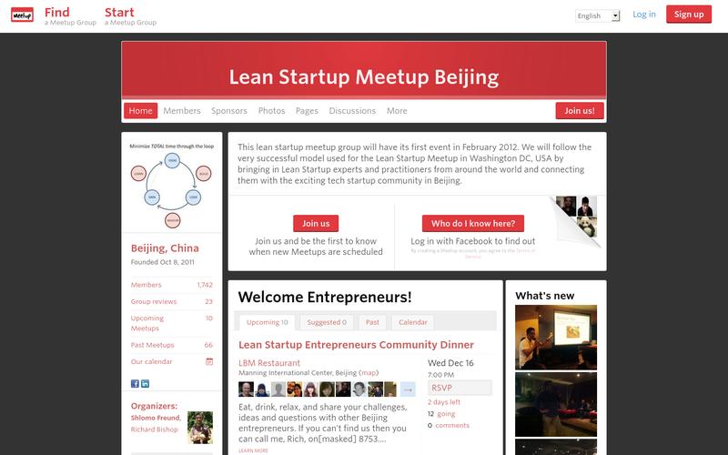 Lean Startup Meetup Beijing