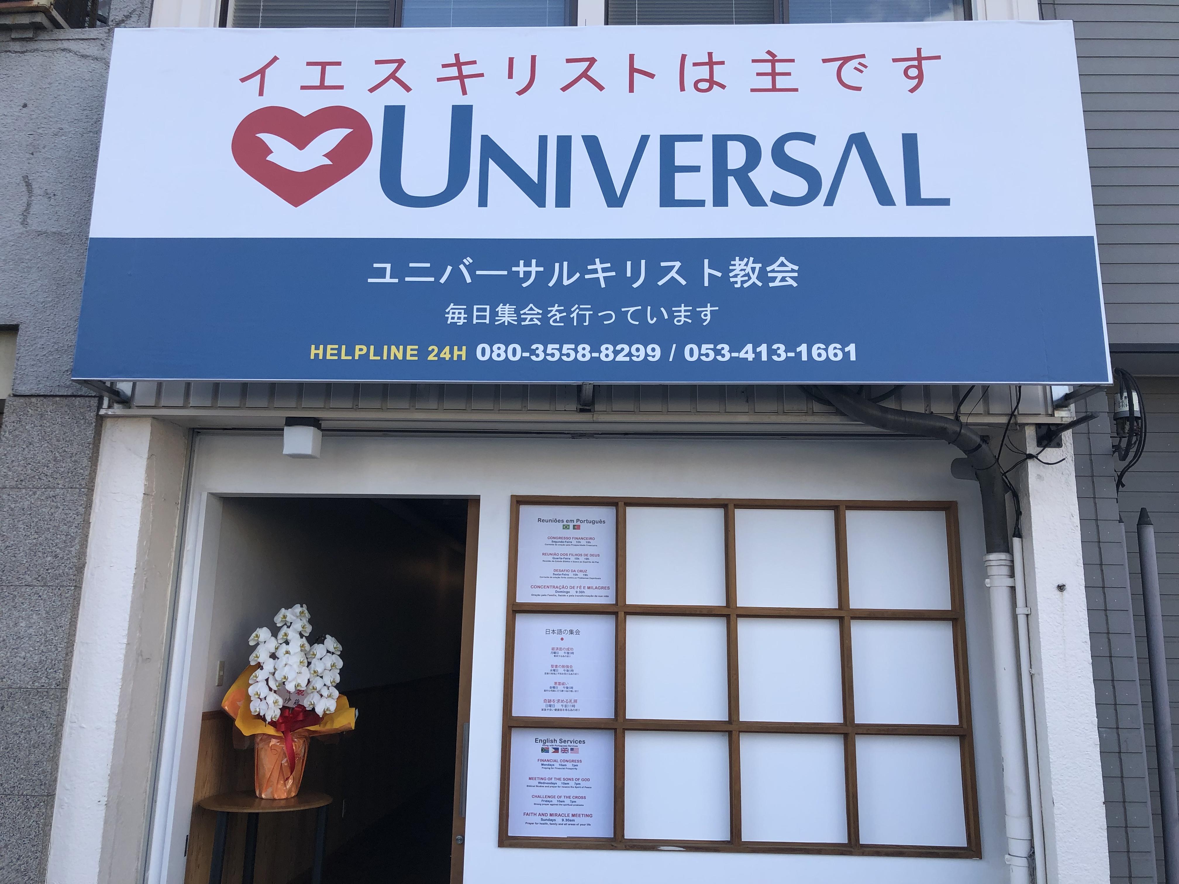 universal em osaka, no japão