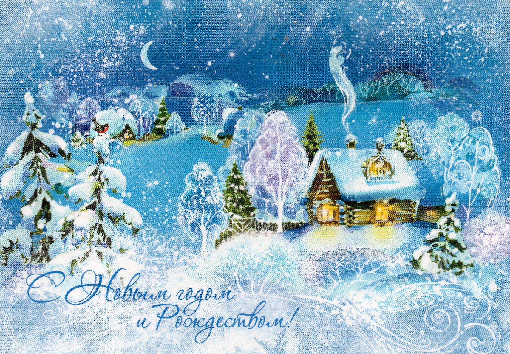 Новогодние открытки в почте, февраля вышивка
