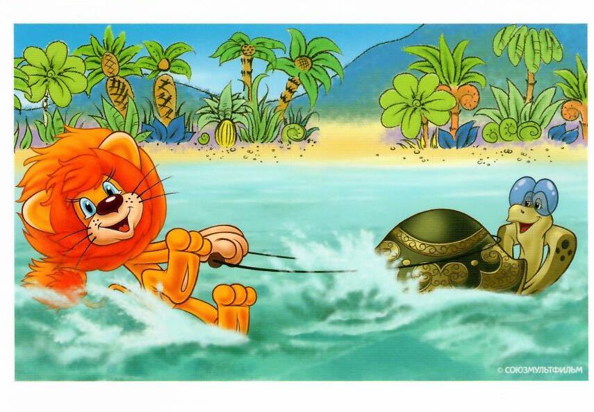 Открытка, львенок и черепаха открытка