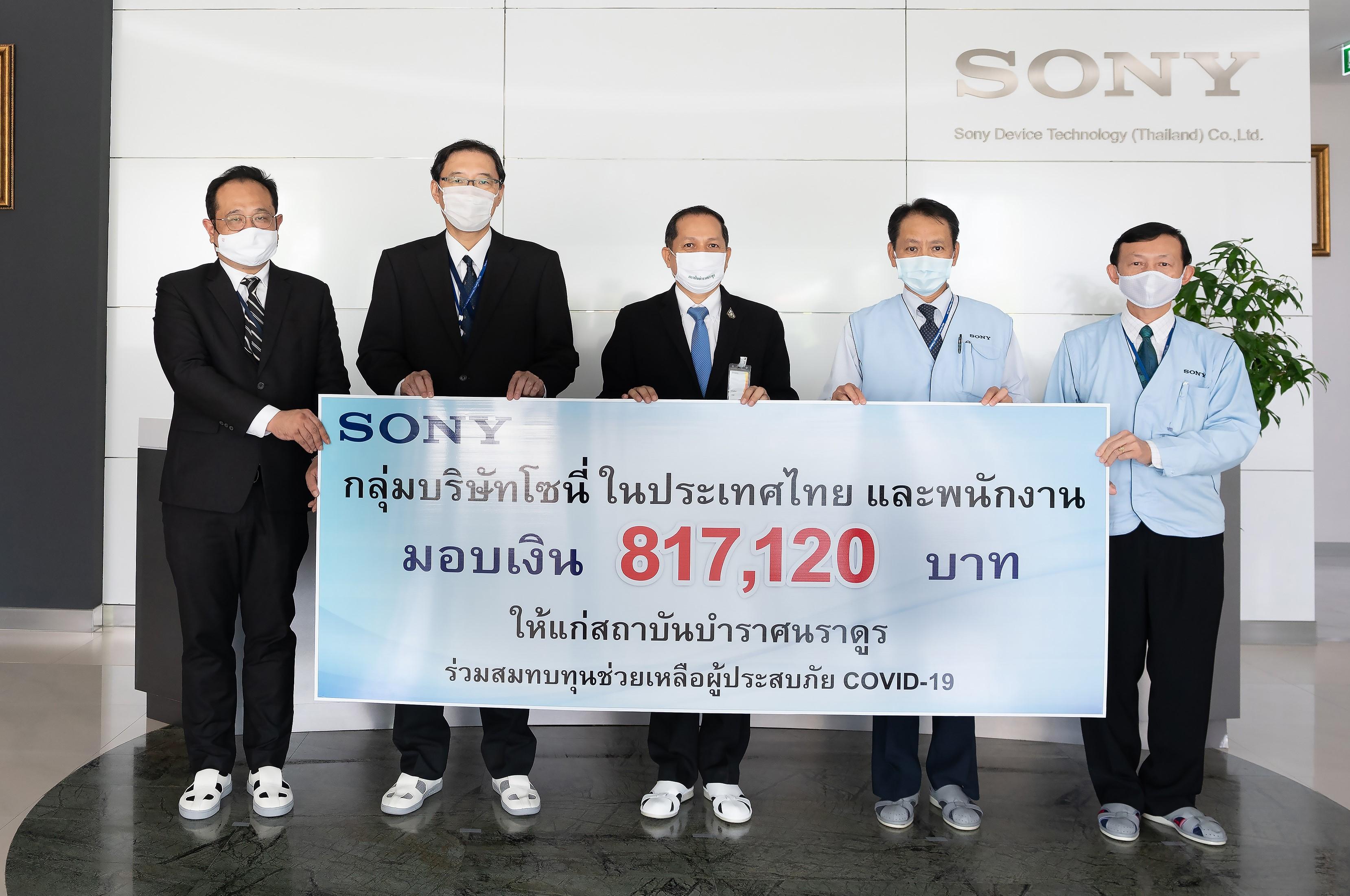 กลุ่มบริษัทโซนี่ในประเทศไทย ตั้งกองทุน Sony Family Relief Fund For COVID-19 มอบเงินแก่สถาบันบำราศนราดูรช่วยเหลือผู้ประสบภัย COVID-19