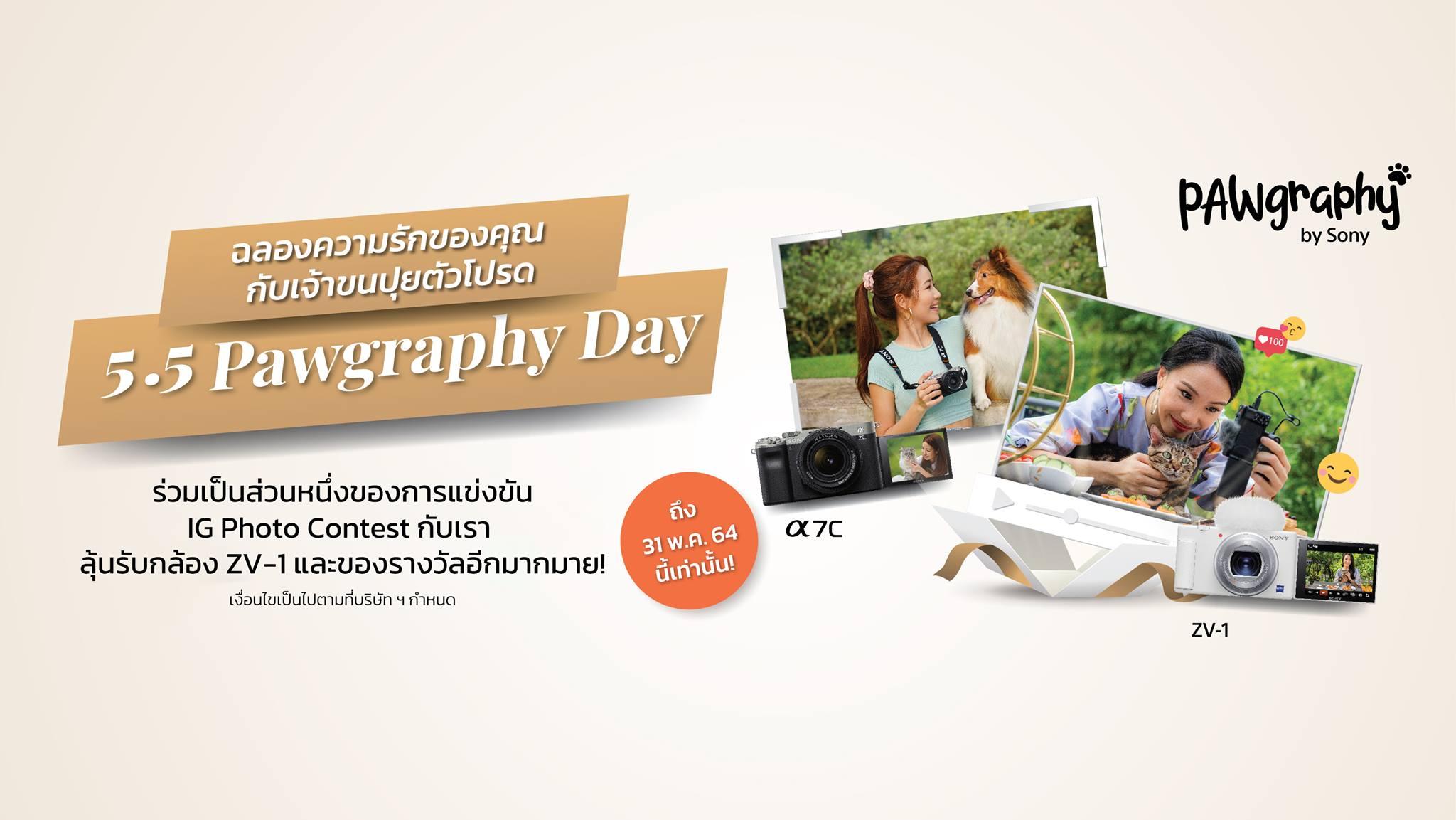 การประกวดภาพถ่ายในอินสตราแกรม Sony's 5.5 Pawgraphy
