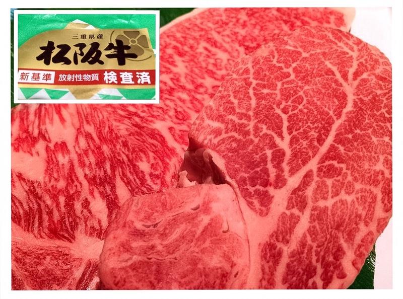 松坂牛、近江牛ステーキコース