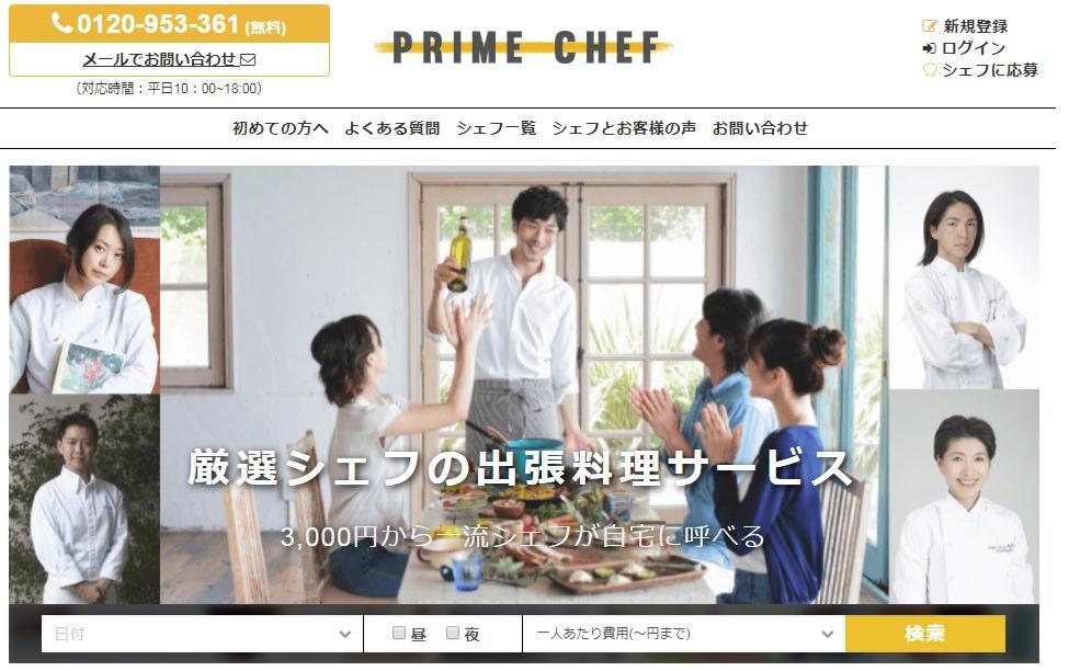 PRIME CHEF(プライムシェフ)