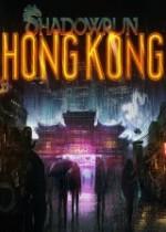 Shadowrun: Hong Kongcover