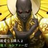 Shin Megami Tensei IV: Apocalypse Arrives In Late September