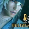 Special Edition Podcast: Final Fantasy XIII