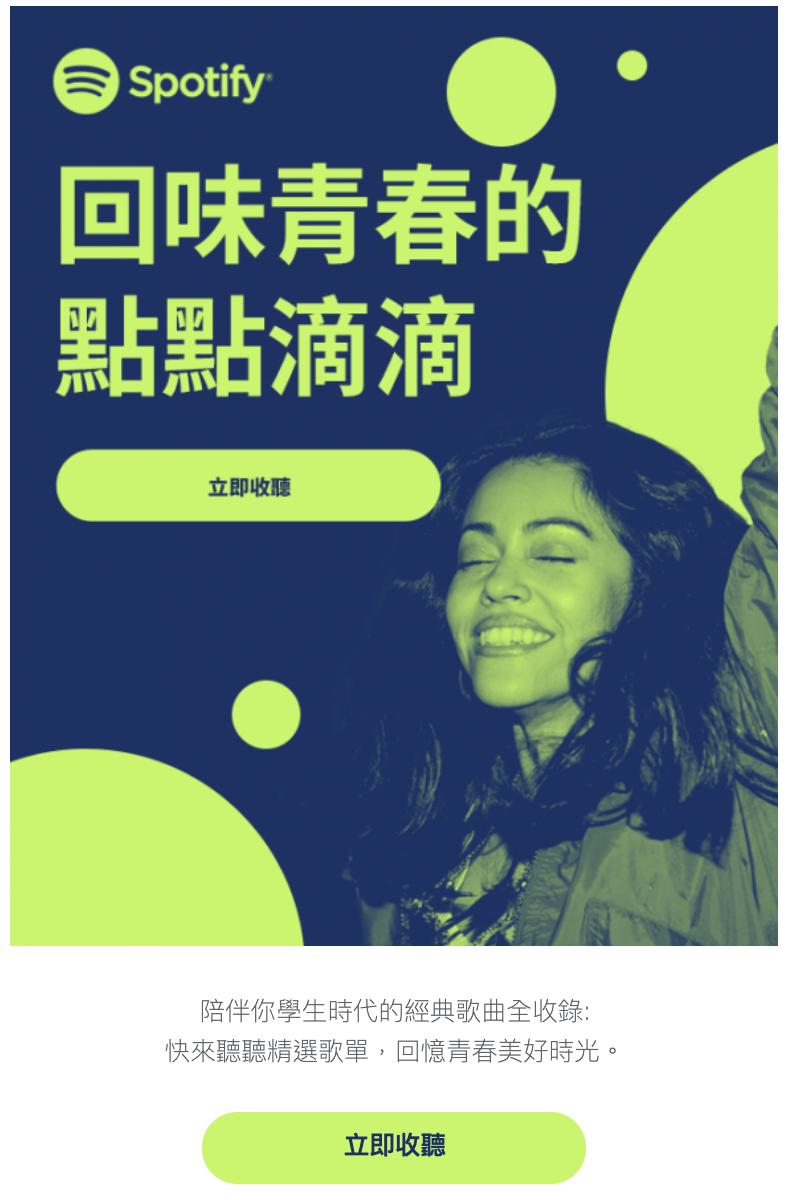將 Spotify 推上音樂串流平台的龍頭,edm 行銷功不可沒