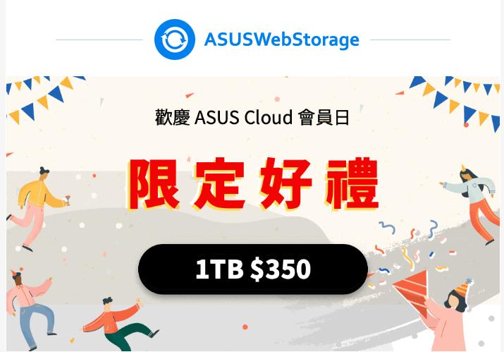 限定好禮 1TB$350 ASUS Web Storage