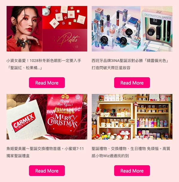 FashionGuide 電子報,聖誕禮物特輯