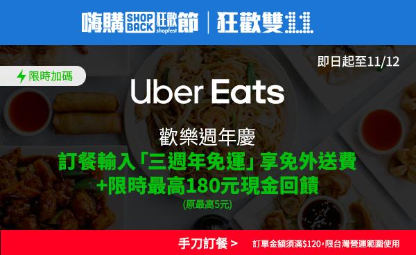 shopback 電子報:Ubereats 免外送運費