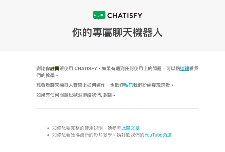 transactional-email-通知型電子報-Chatisfy註冊成功信