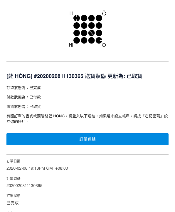 transactional-email-通知型電子報-Hong Clothing-訂單收據信