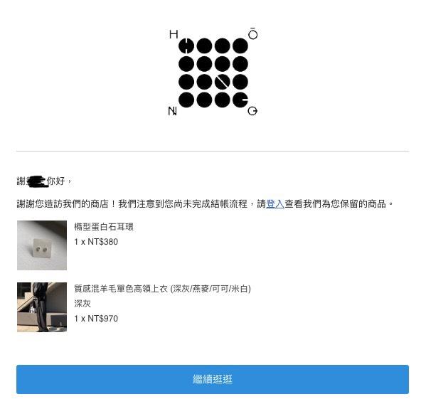 transactional-email-通知型電子報-Hong clothing-提醒信