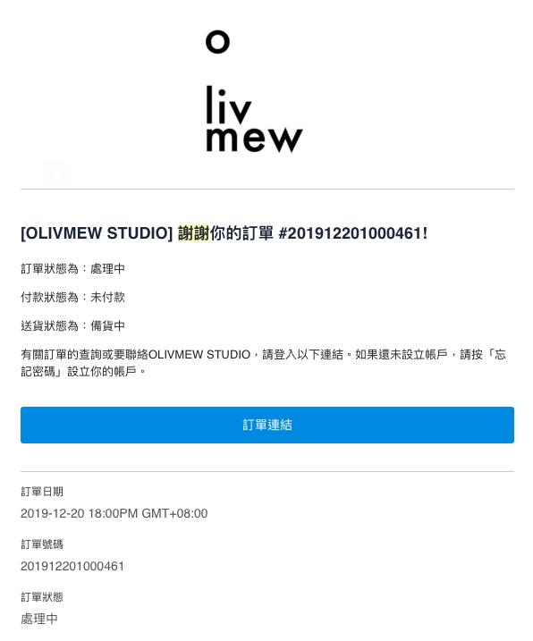 transactional-email-通知型電子報-Olivemew Studio-確認購買信