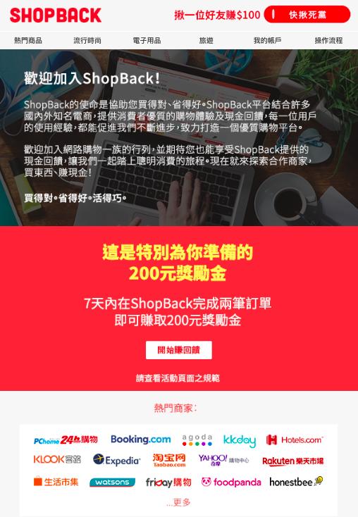 transactional-email-通知型電子報-Shopback註冊成功信