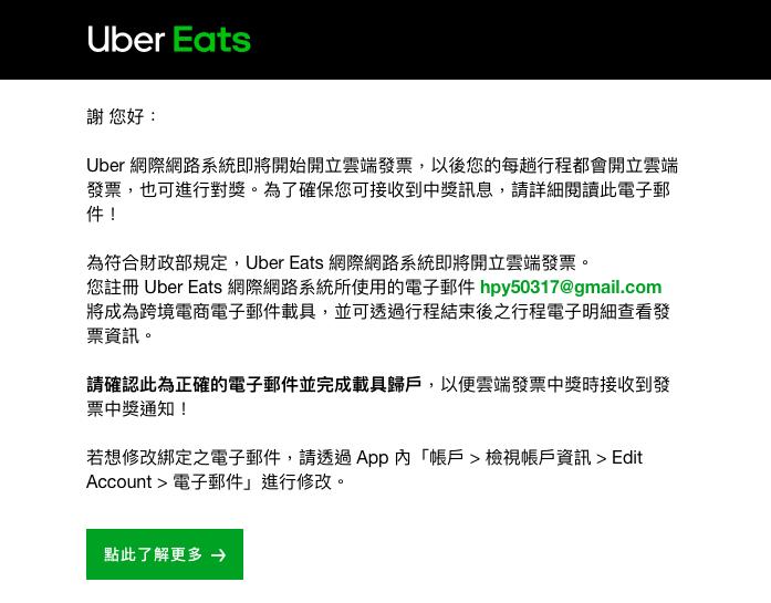 transactional-email-通知型電子報-Uber Eats-提醒信