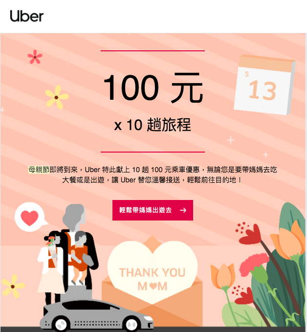 Uber 母親節電子報行銷